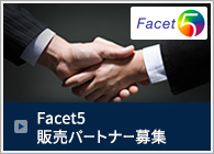 Facet5販売パートナー募集